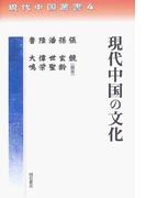 現代中国の文化 (現代中国叢書)