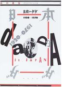 日本のダダ1920−1970 増補新版