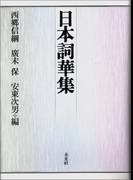 日本詞華集