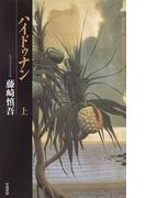 ハイドゥナン 上 (ハヤカワSFシリーズJコレクション)