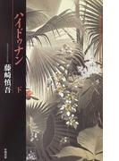 ハイドゥナン 下 (ハヤカワSFシリーズJコレクション)