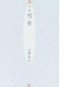 雪舟 句集 (本阿弥新俳句叢書)
