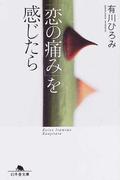 「恋の痛み」を感じたら (幻冬舎文庫)(幻冬舎文庫)
