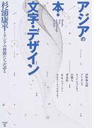 アジアの本・文字・デザイン 杉浦康平とアジアの仲間たちが語る