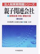 親子関連会社 税務処理・申告・調査対策 第5版 (法人税実務問題シリーズ)
