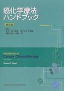 癌化学療法ハンドブック 第5版