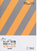 灘高キムタツのセンター試験英語リスニング合格の法則 基礎編 (英語の超人になる!アルク学参シリーズ)