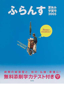 ふらんす 2005夏休み学習号