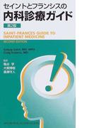 セイントとフランシスの内科診療ガイド 第2版