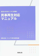 民事再生対応マニュアル (経営法友会ビジネス選書)