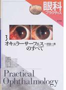眼科プラクティス 3 オキュラーサーフェスのすべて