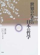 世界のなかの日本の哲学