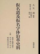 仮名遣及仮名字体沿革史料 縮刷版
