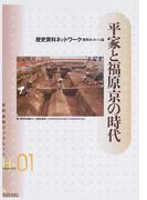 平家と福原京の時代 (岩田書院ブックレット 歴史考古学系)