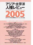 アジア・太平洋人権レビュー 2005 国際人権法と国際人道法の交錯