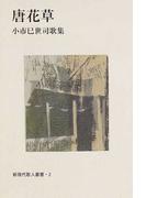 唐花草 小市巳世司歌集 (新現代歌人叢書)