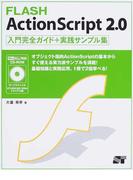 FLASH ActionScript 2.0入門完全ガイド+実践サンプル集