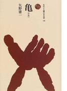 亀 (ものと人間の文化史)