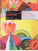 虹色の世界 ピアノ・ソロとお話によるやさしい24の小曲集