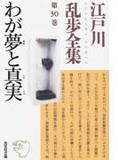 江戸川乱歩全集 第30巻 わが夢と真実 (光文社文庫)(光文社文庫)