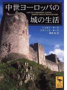 中世ヨーロッパの城の生活 (講談社学術文庫)(講談社学術文庫)