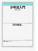 少年法入門 第3版 (有斐閣ブックス)