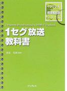 1セグ放送教科書 (インプレス標準教科書シリーズ)