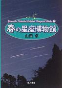 春の星座博物館 星座につよくなる本 新装版 (Yamada TakashiのAstro Compact Books)