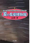 夏の星座博物館 星座につよくなる本 新装版 (Yamada TakashiのAstro Compact Books)