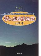 秋の星座博物館 星座につよくなる本 新装版 (Yamada TakashiのAstro Compact Books)