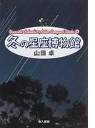 冬の星座博物館 星座につよくなる本 新装版 (Yamada TakashiのAstro Compact Books)