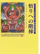 悟りへの階梯 チベット仏教の原典『菩提道次第論』