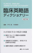 臨床英略語ディクショナリー 改訂5版