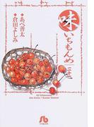 味いちもんめ 21 (小学館文庫)(小学館文庫)