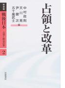 戦後日本 占領と戦後改革 新装版 2 占領と改革