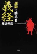 「逆説」で斬る!義経 (宝島社文庫)(宝島社文庫)