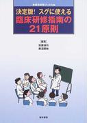 決定版!スグに使える臨床研修指南の21原則 (総合診療ブックス)