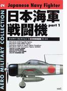 日本海軍戦闘機 Part1 (AEROミリタリーコレクション)