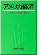 ベーシックアメリカ経済 (日経文庫)(日経文庫)