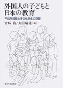 外国人の子どもと日本の教育 不就学問題と多文化共生の課題