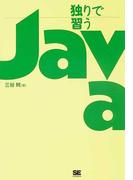 独りで習うJava (独習ジュニアシリーズ)