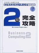 ビジネスコンピューティング検定試験2級完全攻略 日本商工会議所主催 平成17年度受験用