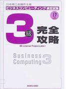 ビジネスコンピューティング検定試験3級完全攻略 日本商工会議所主催 平成17年度受験用