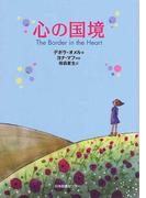 心の国境 (世界子ども平和図書館)