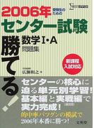 勝てる!センター試験数学Ⅰ・A問題集 2006年 (シグマベスト)