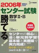 勝てる!センター試験数学Ⅱ・B問題集 2006年 (シグマベスト)