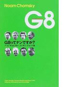 G8 G8ってナンですか?