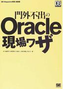 門外不出のOracle現場ワザ DB Magazine特集総集編 正 (DB magazine selection)