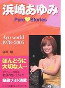 浜崎あゆみPure♥Stories Ayu world 1978−2005 秘蔵フォト&エピソード満載 (Reco books)
