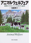 アニマルウェルフェア 動物の幸せについての科学と倫理